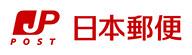 日本郵便株式会社様