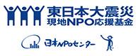 東日本大震災現地NPO応援基金「日本NPOセンター」