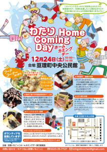 わたりHome Coming Day