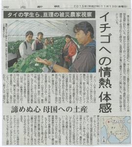 河北2015.11.13.わたりタイ1200px70%